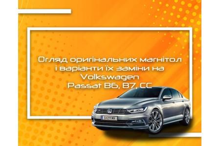 Обзор оригинальных магнитол и варианты их замены на Volkswagen Passat B6, B7, CC
