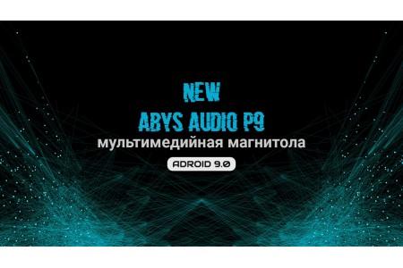 Новые мультимедийные магнитолы Abyss Audio серии P9