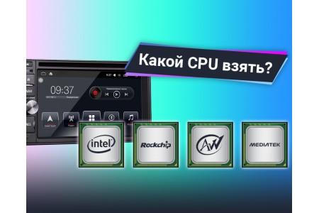 Обзор процессоров в популярных Android магнитолах