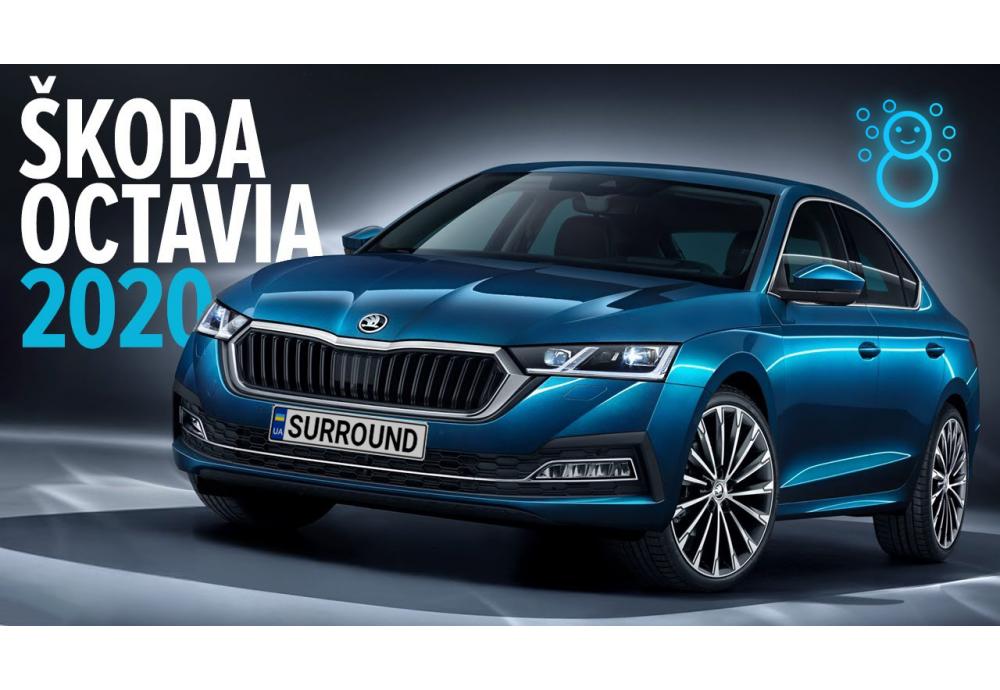 Новая Skoda Octavia A8 2020. Новый дизайн, новые технологии, новая мультимедиа