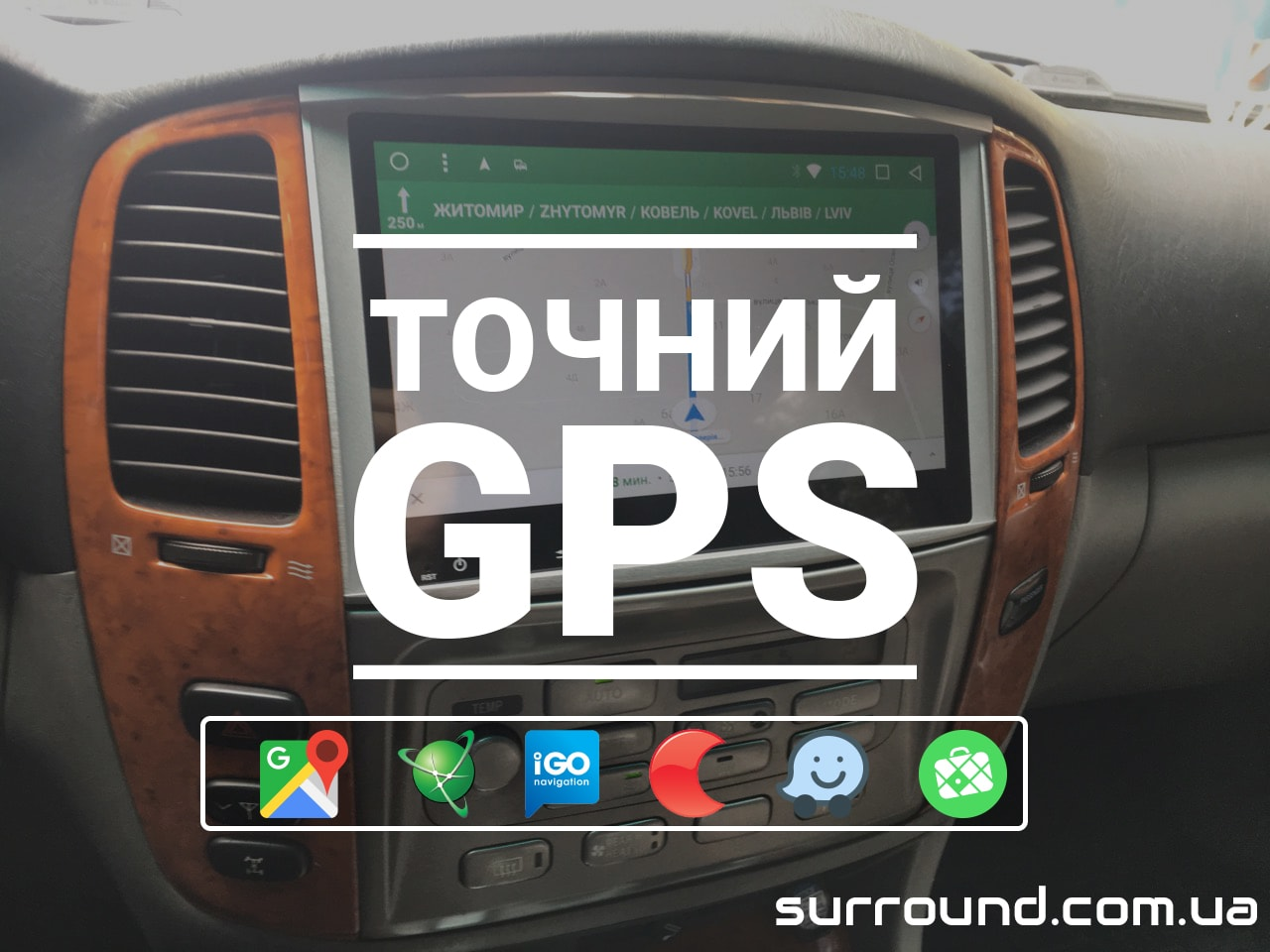 Точний GPS з функцією обїзду пробок