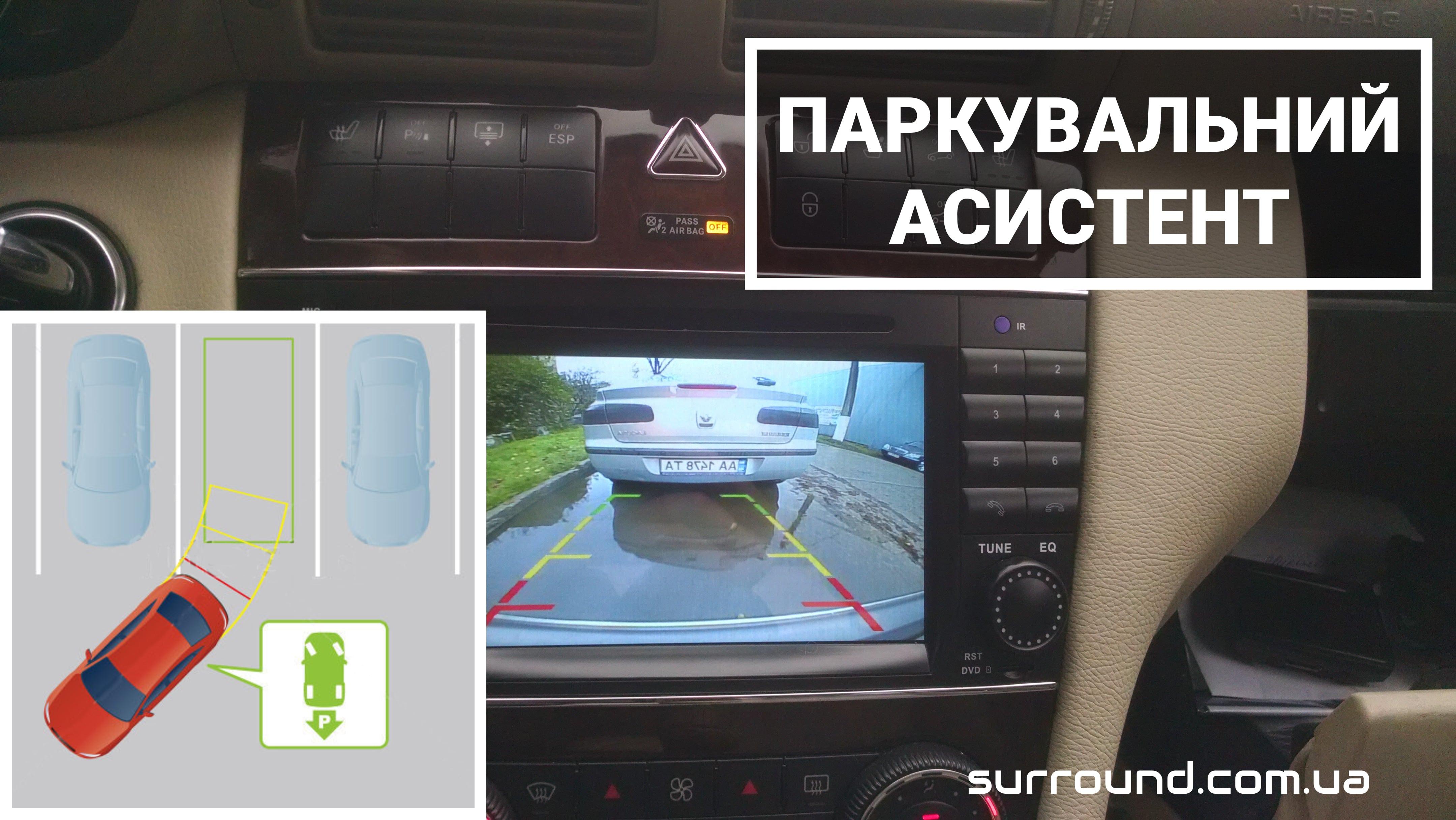 Отображение камеры заднего вида на экране штатной магнитолы Mercedes C-Class w203